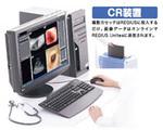 CRシステム